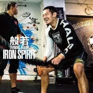 般若-iron spirit